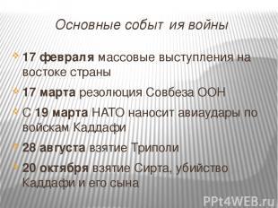 Основные события войны 17 февраля массовые выступления на востоке страны 17 март