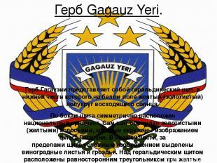 Гагаузия и основная хар-ка: Гагау зия,или Gagauz Yeri, официальноАТО Гагаузия