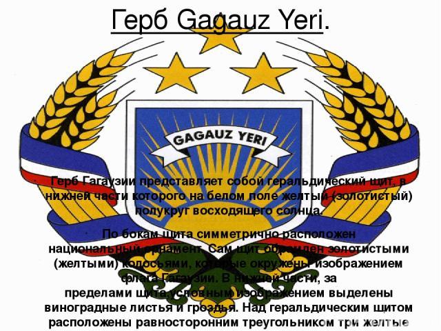Гагаузия и основная хар-ка: Гагау зия,или Gagauz Yeri, официальноАТО Гагаузия— автономное территориальное образование на югеМолдавии. Создано из населённых пунктов, в которых более 50% жителей составляютгагаузы. Языковая ситуация: Языковая сит…