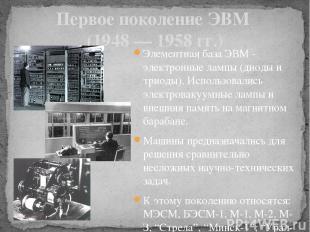 Первое поколение ЭВМ (1948 — 1958 гг.) Элементная база ЭВМ - электронные лампы (