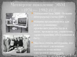 Четвертое поколение ЭВМ (1974 — 1982 гг.) Элементная база ЭВМ - большие интеграл