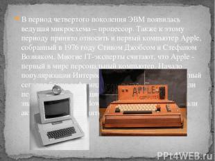 В период четвертого поколения ЭВМ появилась ведущая микросхема – процессор. Такж