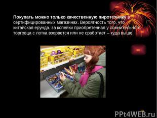 * Покупать можно только качественную пиротехнику в сертифицированных магазинах.