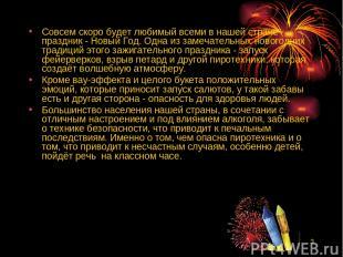 * Совсем скоро будет любимый всеми в нашей стране праздник - Новый Год. Одна из