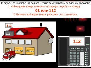 В случае возникновения пожара, нужно действовать следующим образом: Обнаружив по