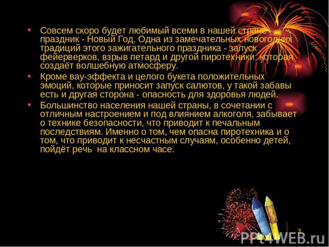 * Совсем скоро будет любимый всеми в нашей стране праздник - Новый Год. Одна из замечательных новогодних традиций этого зажигательного праздника - запуск фейерверков, взрыв петард и другой пиротехники, которая создаёт волшебную атмосферу. Кроме вау-…