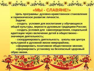 «МЫ - СЛАВЯНЕ!» Цель программы: духовно-нравственное становление и гармоническое