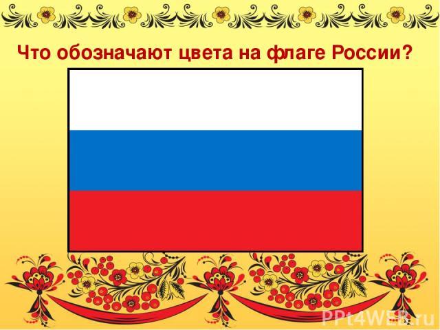 Что обозначают цвета на флаге России?