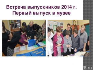 Встреча выпускников 2014 г. Первый выпуск в музее