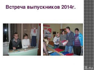 Встреча выпускников 2014г.