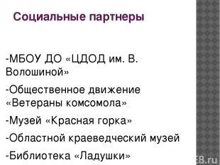 Социальные партнеры -МБОУ ДО «ЦДОД им. В. Волошиной» -Общественное движение «Вет