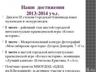 Наши достижения 2013-2014 уч.г. Диплом III степени Городская Олимпиада юных музе