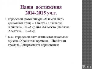 Наши достижения 2014-2015 уч.г. городской фотоконкурс «Я и мой мир» (районный эт
