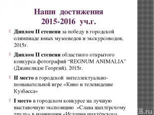 Наши достижения 2015-2016 уч.г. Диплом II степени за победу в городской олимпиад