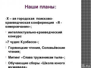 Наши планы: -Х – ая городская поисково-краеведческая конференция «Я - кемеровчан