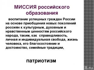 МИССИЯ российского образования воспитание успешных граждан России на основе прио