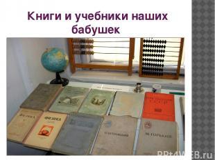Книги и учебники наших бабушек