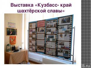 Выставка «Кузбасс- край шахтёрской славы»