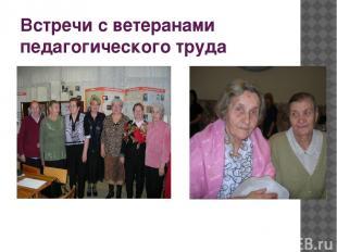 Встречи с ветеранами педагогического труда