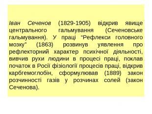 Іван Сеченов (1829-1905) відкрив явище центрального гальмування (Сеченовське гал