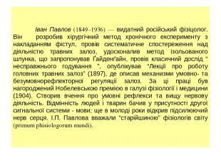 Іван Павлов (1849–1936) — видатний російський фізіцолог. Він розробив хірургічни