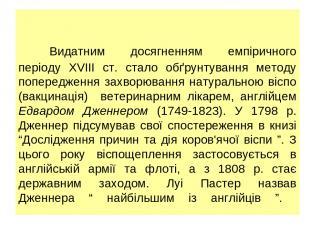 Видатним досягненням емпіричного періоду XVIII ст. стало обґрунтування методу по