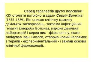 Серед терапевтів другої половини XIX століття потрібно згадати Сергія Боткіна (1