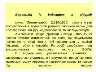 Боротьба із інфекцією в хірургії Ігнац Земмельвейс (1818-1865) започаткував вико