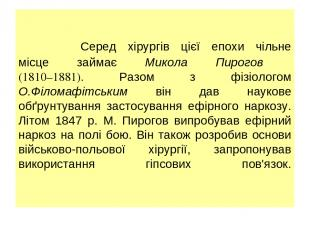 Серед хірургів цієї епохи чільне місце займає Микола Пирогов (1810–1881). Разом