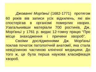 Джованні Морґаньї (1682-1771) протягом 60 років вів записи усіх відхилень, які в