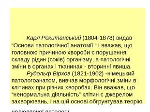 """Карл Рокитанський (1804-1878) видав """"Основи патологічної анатомії """" і вважав, що"""