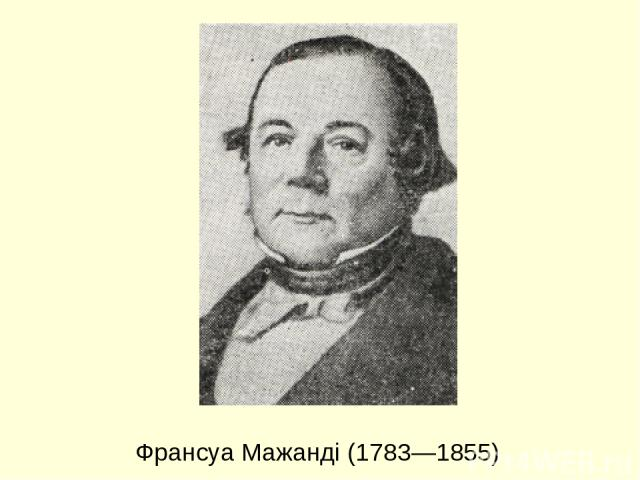 Франсуа Мажанді (1783—1855)