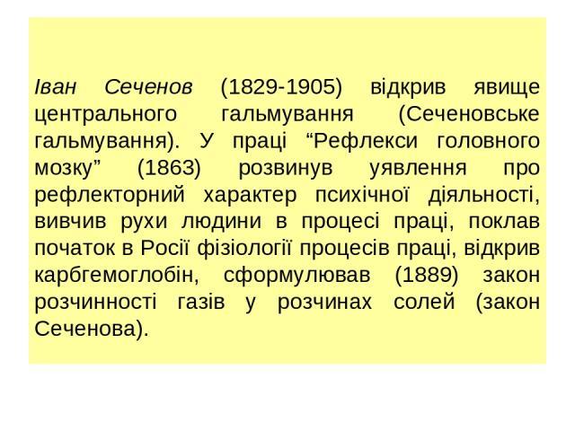 """Іван Сеченов (1829-1905) відкрив явище центрального гальмування (Сеченовське гальмування). У праці """"Рефлекси головного мозку"""" (1863) розвинув уявлення про рефлекторний характер психічної діяльності, вивчив рухи людини в процесі праці, поклав початок…"""