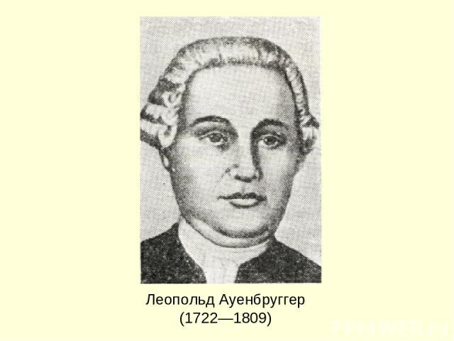 Леопольд Ауенбруггер (1722—1809)