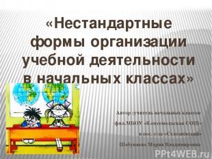 «Нестандартные формы организации учебной деятельности в начальных классах» Автор