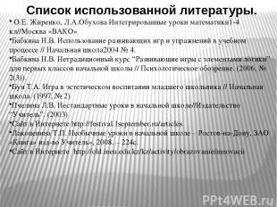 Список использованной литературы. О.Е. Жиренко, Л.А.Обухова Интегрированные урок