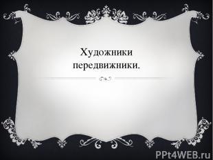 Художники передвижники.