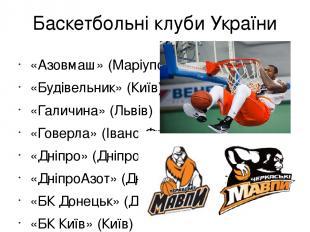 Баскетбольні клуби України «Азовмаш»(Маріуполь) «Будівельник»(Київ) «Галичина»