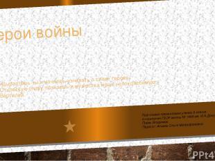 Биография Прочитав в этот день статью в СМИ о дважды герое советского союза Ионе