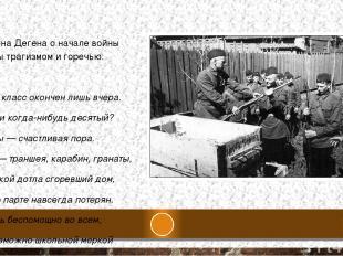 31 декабря 1942 года он выходит из госпиталя, и его, как тракториста, отправляют
