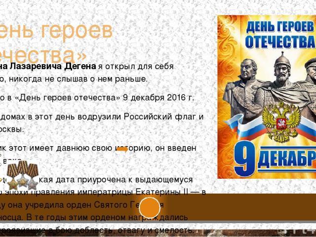 Возрождение традиции празднования Дня героев — это не только дань памяти героическим предкам, но и чествование ныне живущих Героев Советского Союза, Героев Российской Федерации, кавалеров ордена Святого Георгия и ордена Славы.
