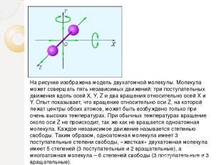 На рисунке изображена модель двухатомной молекулы. Молекула может совершать пять