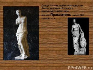 Статуябогини любвиАфродитыиз белогомрамора. В первые скульптуру такого типа