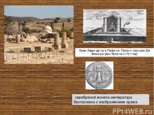 серебряной монета императора Веспасиана с изображением храма Храм Афро ди ты в