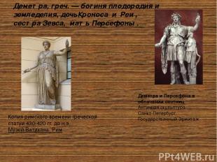 Деметра, греч. — богиня плодородия и земледелия, дочьКроноса и Реи , сестраЗев