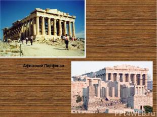 Афинский Парфенон Храм Парфенон, посвященный Афине, на территории Акрополя начал