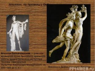 Аполло н, по прозвищуФеб Аполлон и Дафна.скульптор Бернини Аполло н Бельведе рс