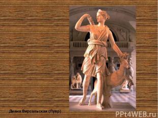 Диана Версальская(Лувр) Артеми да- всегда юнаябогиня охоты, позднеебогиня Лун