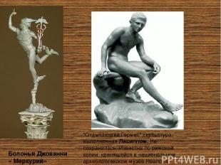 """""""Отдыхающий Гермес"""",скульптура, выполненная Лисиппом. Не сохранилась. Известна п"""