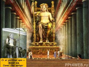 Статуя Юпитера — Эрмитаж, Санкт-Петербург Москва 2016 Попова М.В. Статуя считала